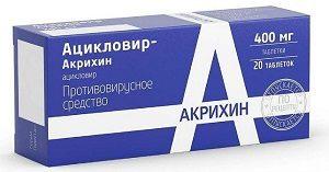 Противовирусный препарат Ацикловир