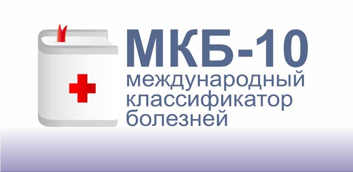 MKB10