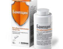 Банеоцин в порошке