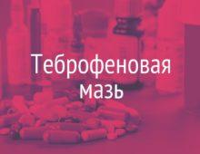 Tebrofenovaya-maz
