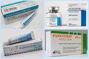 Формы препарата Ацикловир