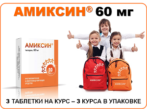 Таблетки Амиксин 60