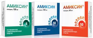 Амиксин в различных дозировках