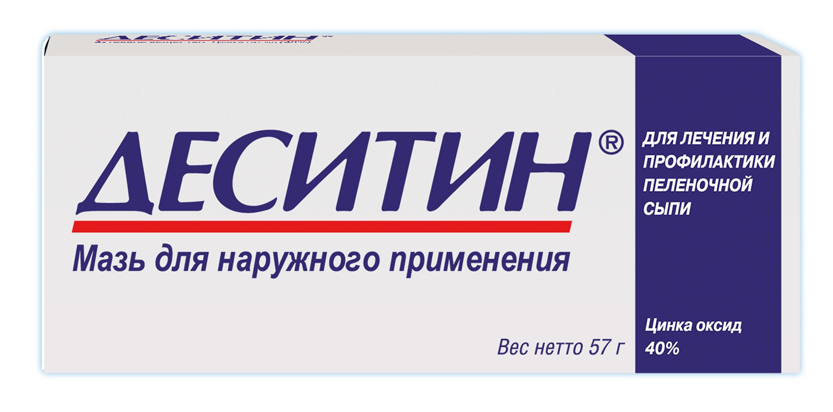 Деситин