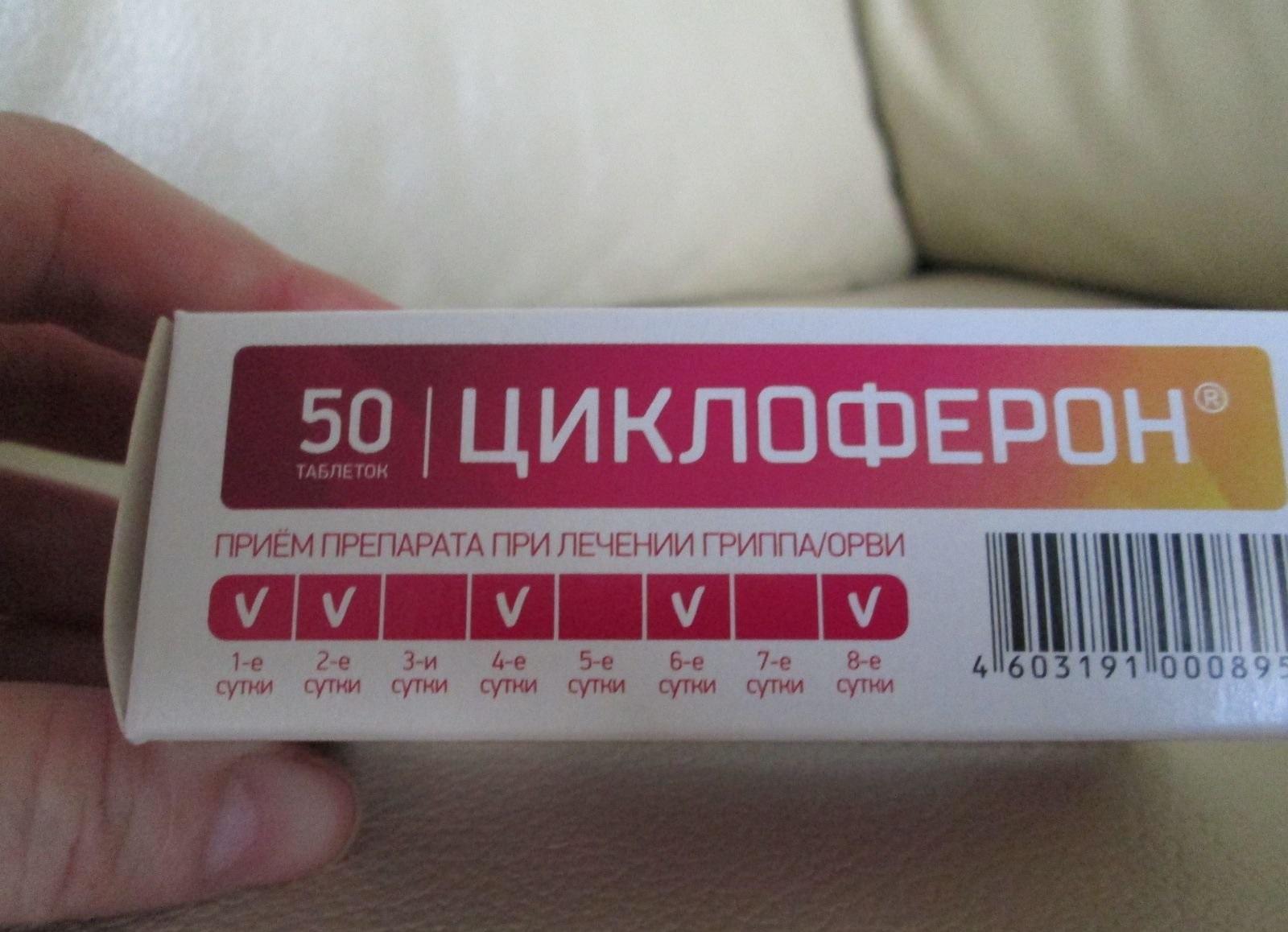 Схема приема указана на самой упаковке